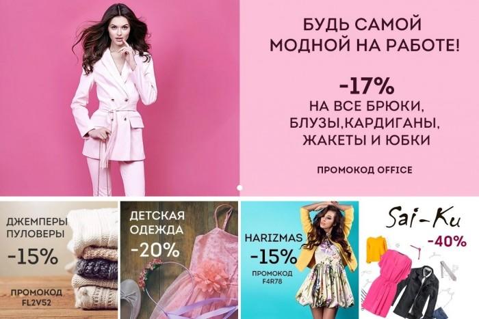 ХЦ - Скидки до 40% в интернет-магазине