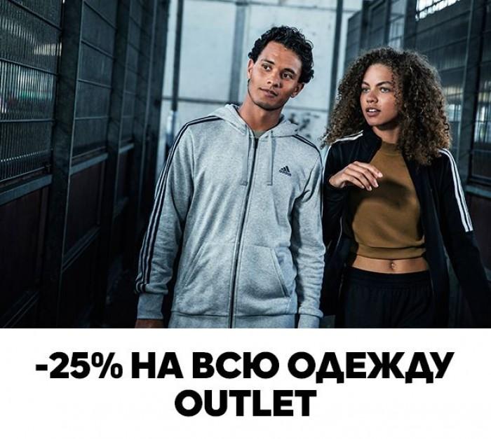 Акции Adidas сегодня. 25% на дополнительно на Дисконт