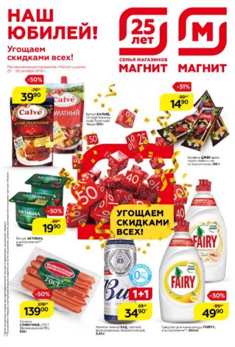 Акции в магазине Магнит. Скидка на каждой полке с 23 октября 2019