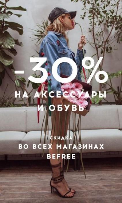 Акции Befree. Скидка 30% на обувь и аксессуары 2018