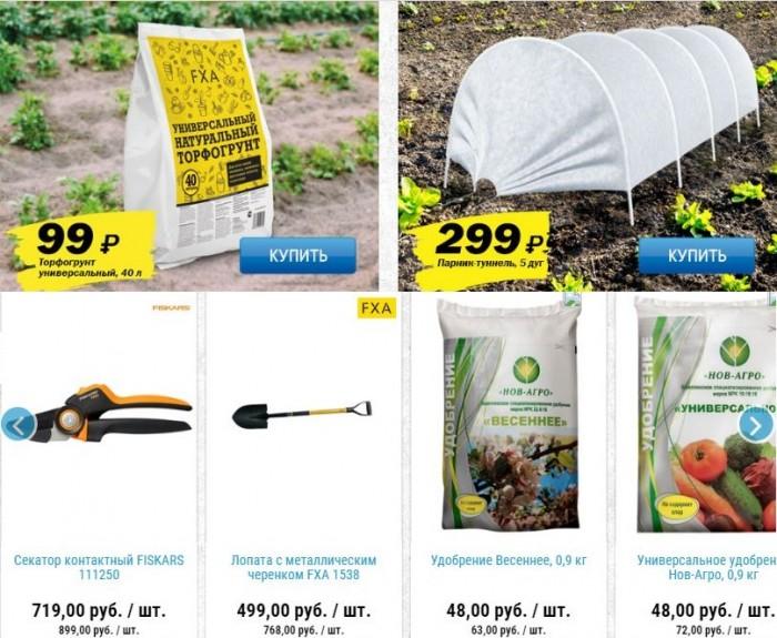 К-Раута - Скидки до 40% на товары для сада и дачи