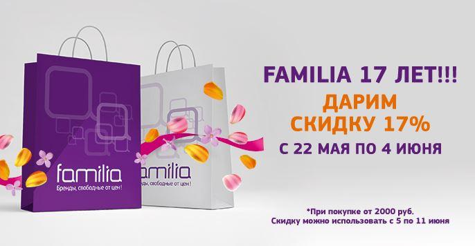 Familia - Дарим скидку 17%