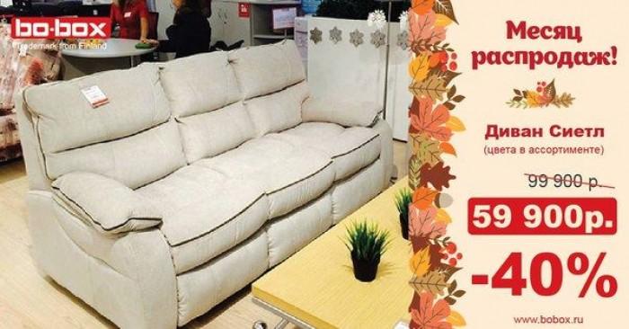 Акции Bo-Box в С.П-б. Распродажа диванов со скидками до 40%