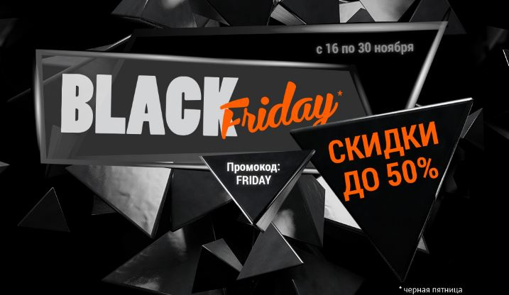 "Акция ""Черная Пятница"" в Ситилинк с 16 по 30 ноября 2017"