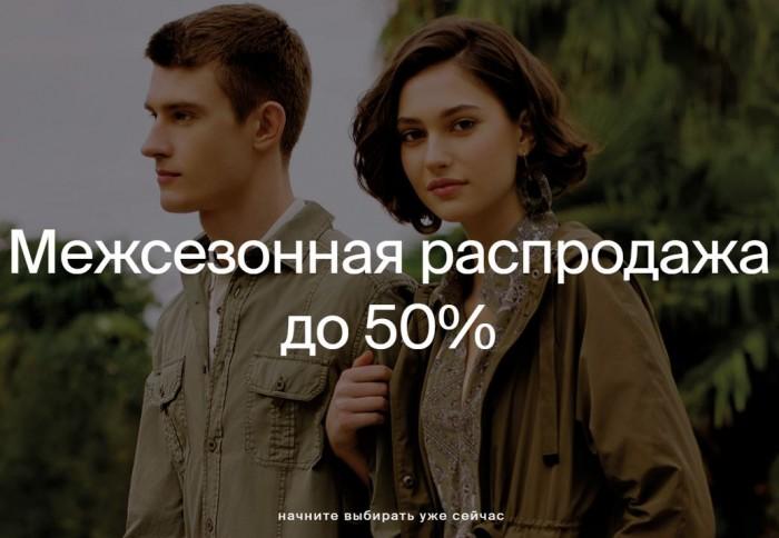 Акции ZOLLA. До 50% на хиты сезона Весна 2020