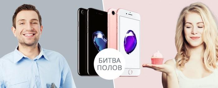"АШАН - Конкурс ""Битва полов"""