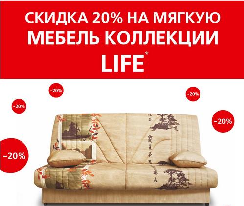 Купить диван со скидкой Москва