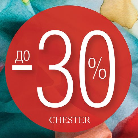 Акции Честер. Первый этап распродажи до 30%