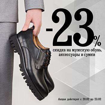 VITACCI - Скидка 23% ко Дню Защитника Отечества