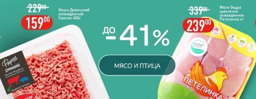 Акции ОКЕЙ 2019. До 40% на мясо и птицу
