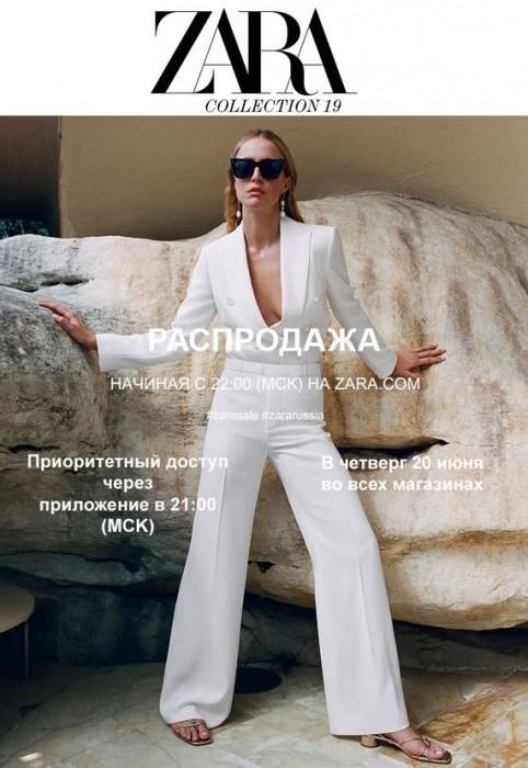 Распродажа в ZARA. До 50% на хиты сезона Весна-Лето 2019