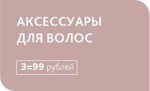 ZENDEN - Любые 3 аксессуара для волос за 99 рублей