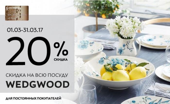 Стокманн - Скидка 20% на посуду Wedgwood