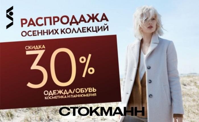 Стокманн - Распродажа осенних новинок со скидкой 30%