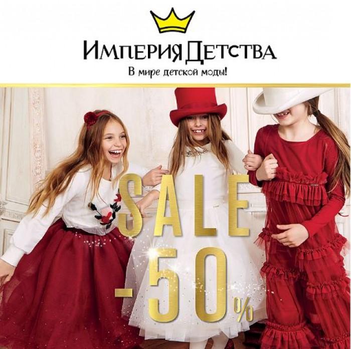 Акции Империя Детства. Распродажа детской одежды и обуви