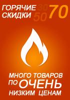 Trendsport.ru - Распродажа одежды, обуви и аксессуаров
