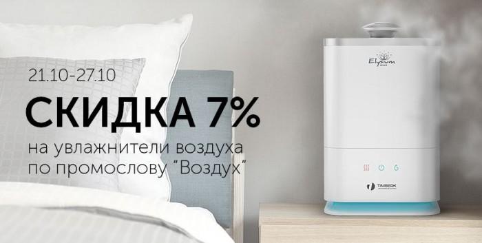 Техносила - Увлажнители воздуха со скидкой 7%