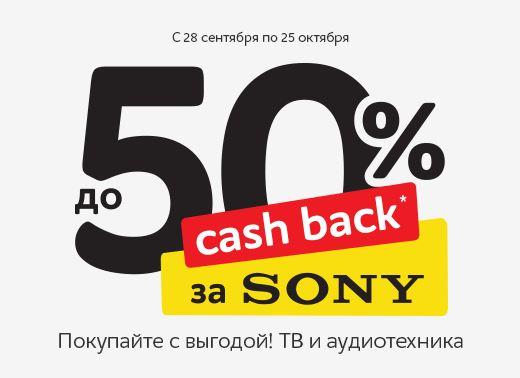 """Акция """"Вернем до 50%"""" за телевизоры  и технику SONY в М.Видео"""