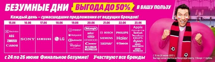 Медиа Маркт - Техника с выгодой до 50%