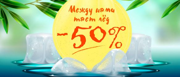 Акции в Империя Сумок. 50% на хиты сезона Весна-Лето 2019