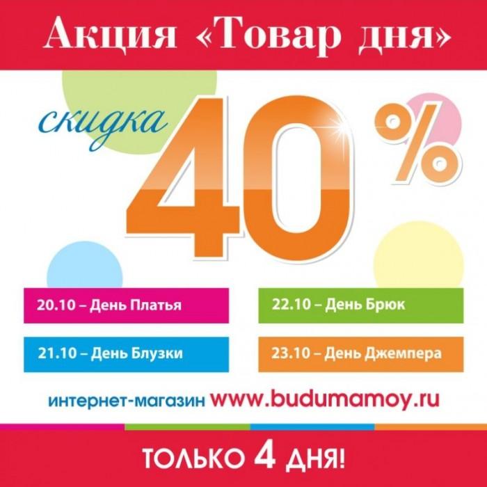 Буду Мамой - Товар дня со скидкой 40%