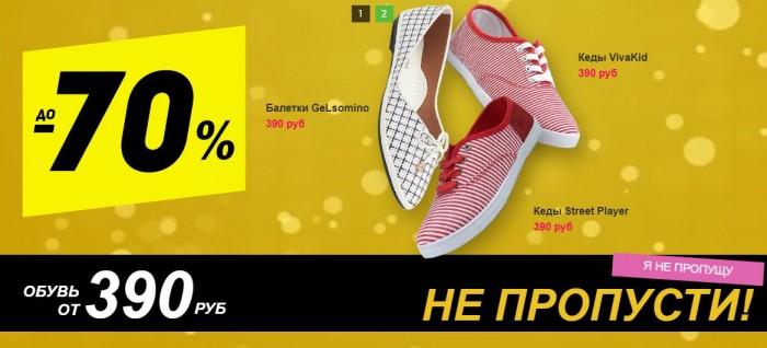 Акции в БашМаг. Скидки на обувь и сумки до 70%