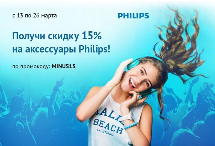 Ситилинк - Скидка 15% на аксессуары PHILIPS