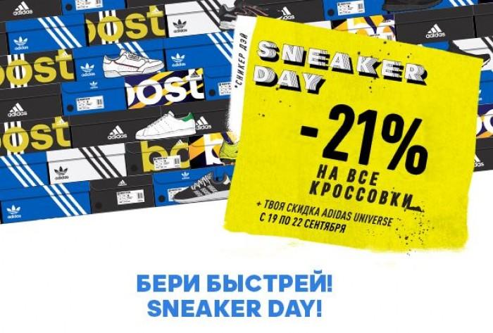 Акции Adidas с 19 по 22 сентября 2019. 21% на ВСЕ кроссовки