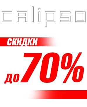 Акции в Calipso. Распродажа коллекций прошлых сезонов