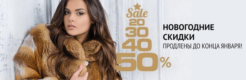 Elena Furs - Распродажа шуб со скидками до 50%