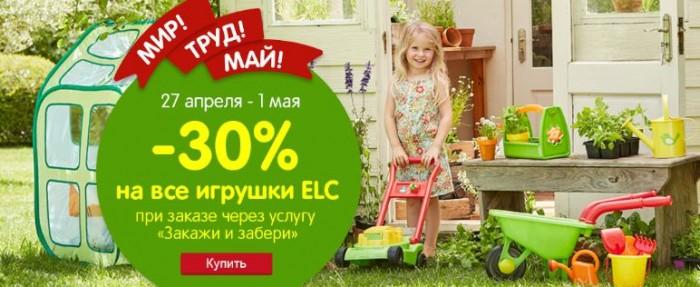 ELC - Скидка 30% на все игрушки
