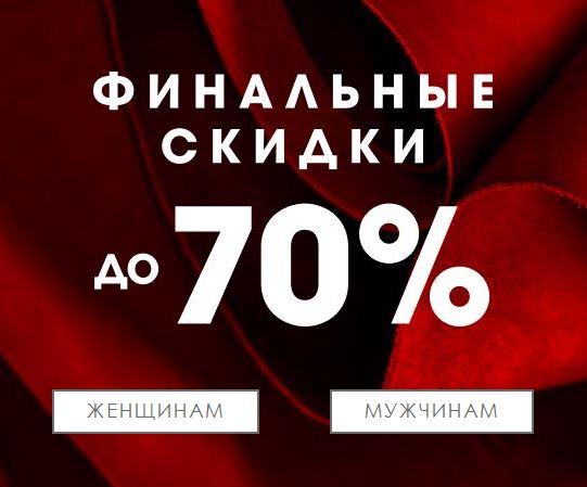 Акции в ЭККО. До 70% на коллекции Весна-Лето 2019