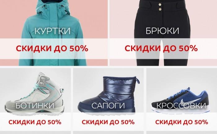 Акции  Спортмастер февраль 2018. До 50% на одежду и обувь