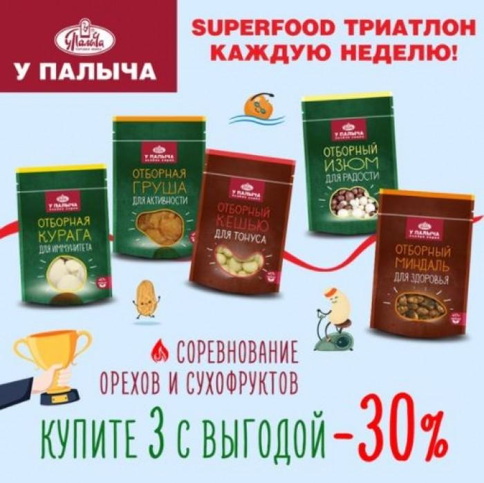 Акции От Палыча сегодня. 30% на три упаковки орешков