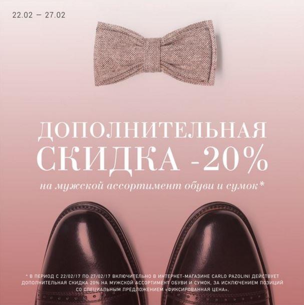 Карло Пазолини - Дополнительная скидка 20%