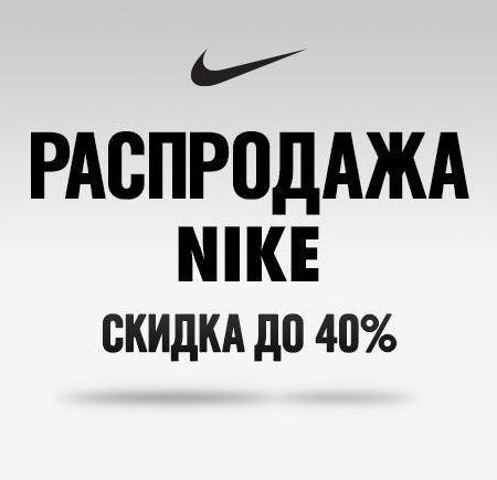 Акции в Nike. Распродажа коллекций прошлых сезонов