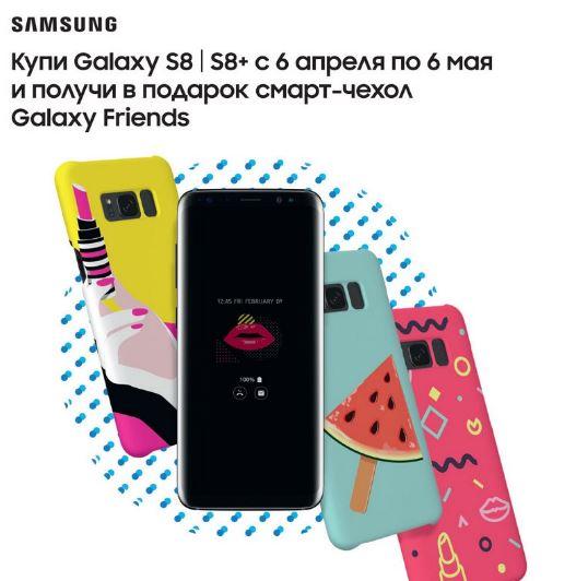 Акции Samsung 2018. Смарт-чехол Galaxy Friends в подарок