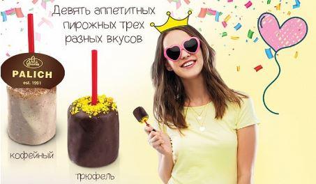 Акции От Палыча 2019. 15% на пирожные кейк-попсы
