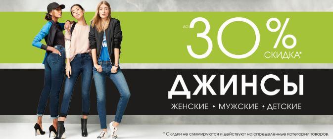 Debenhams - Скидки до 20% на джинсы