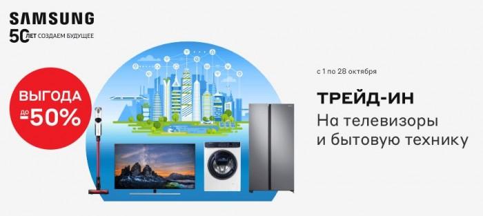 Утилизация в М.Видео октябрь 2019. До 50% на технику Samsung
