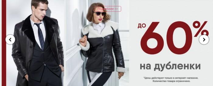 МОНДИАЛЬ - Скидки до 60% на дубленки и текстиль