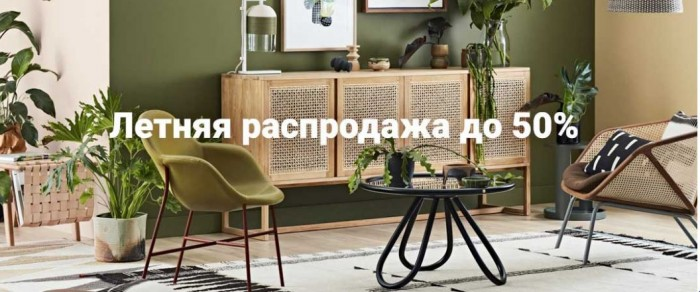 Акции Евродом 2019. До 50% на товары для дома