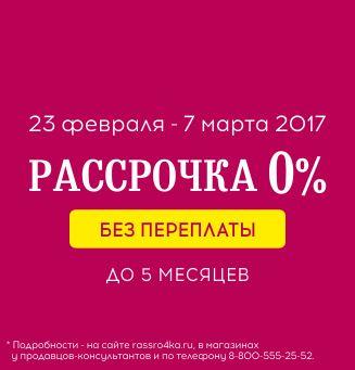 Rossita - Акция «Рассрочка 0%»