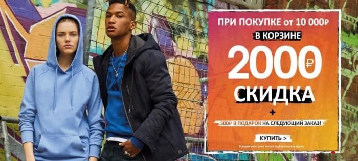 Акции Colin's. Дарим 2000 рублей на хиты Осень-Зима 2019/2020