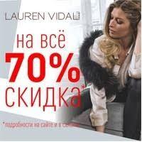 Акции Lauren Vidal. До 70% на коллекции Весна 2018