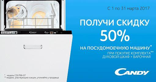 Кухни LORENA - Скидка 50% на посудомоечную машину Candy