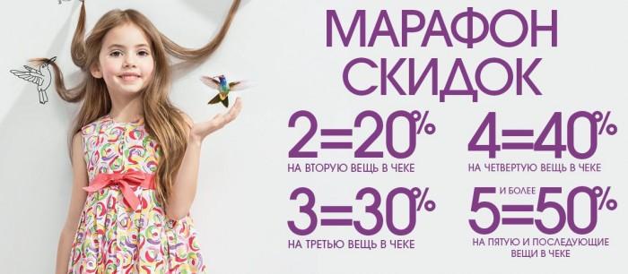 INCITY - Марафон скидок KIDS