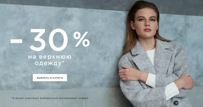 Акции в Zarina. 30% на верхнюю одежду Весна 2019