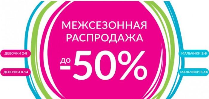 Акции в Acoola сегодня. 50% на коллекции Осень 2019