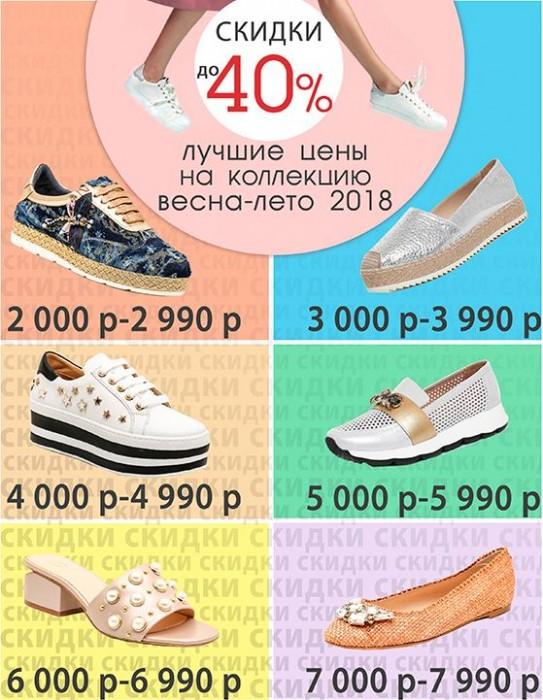Акции Мода и Комфорт. До 40% на коллекции Весна-Лето 2018